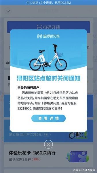 九江不少市民骑共享电动车出行却无法还车