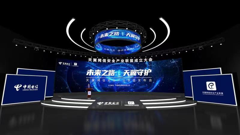 """未来之路,天翼守护 ——中国电信发起成立""""天翼网信安全产业联盟"""""""