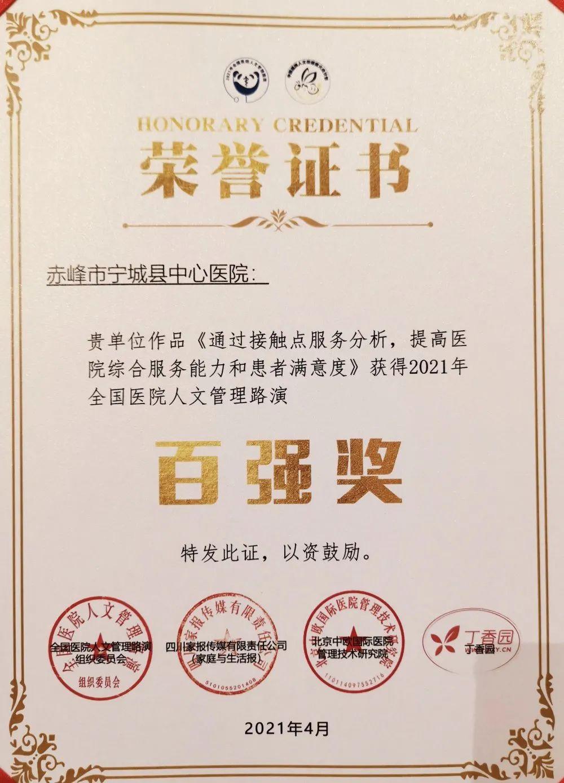 赤峰市宁城县中心医院荣获 2021 年全国医院人文管理路演百强奖