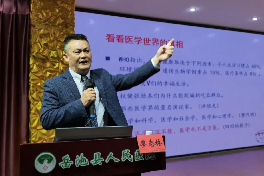 岳池县人民医院邀请华西医院廖志林部长开展专题讲座