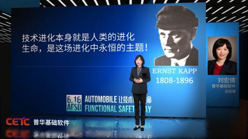 普华基础软件股份有限公司总经理 刘宏倩