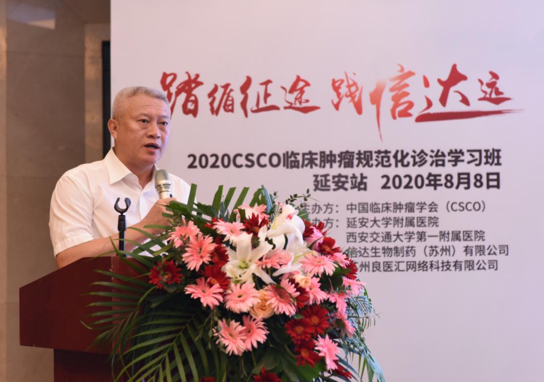 2020 年 CSCO 临床肿瘤规范化诊治学习班延安站顺利举行