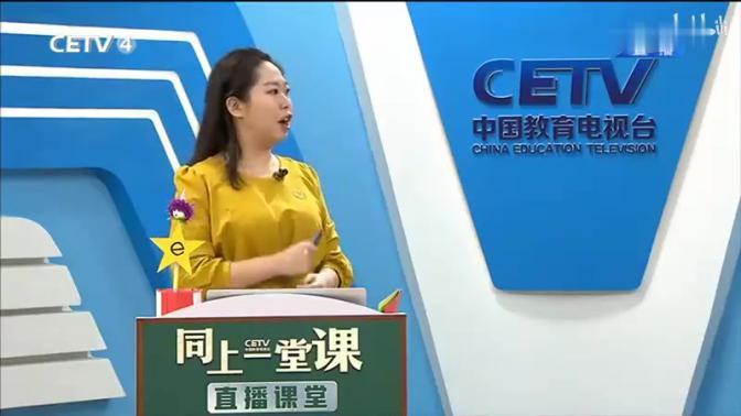 CETV4同上一堂课「三年级」2月24日「英语」Unit 1 lesson 3-4
