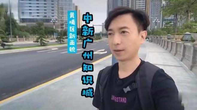 中新广州知识城有改变你对黄埔区的印象吗?