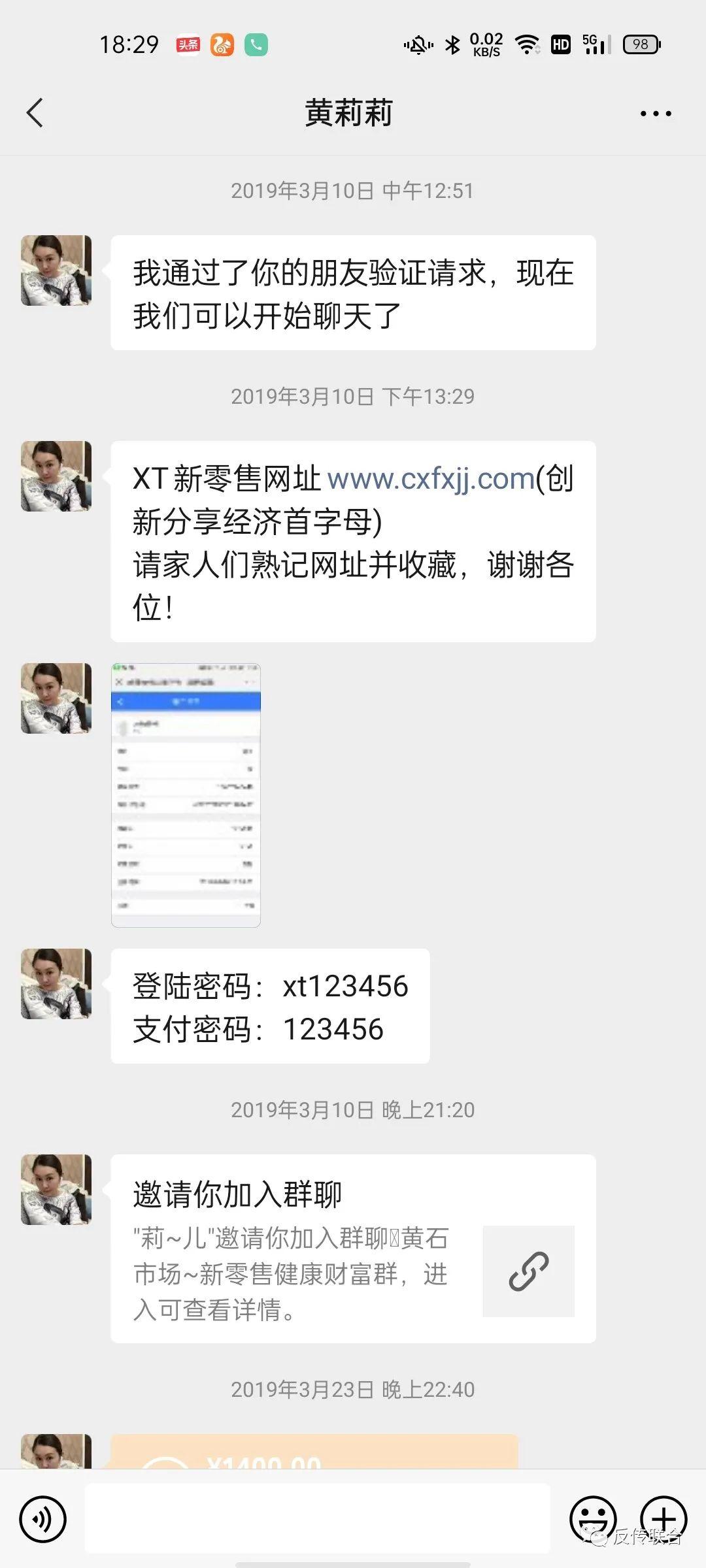 """网友讲述河南翔腾生物""""新零售投资""""经历"""