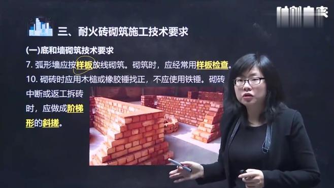 2020年二级建造师机电工程管理:炉窑砌筑工程施工技术(二)