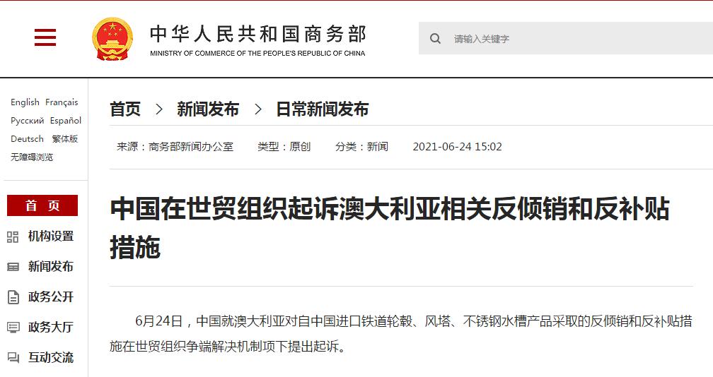 中国在世贸组织起诉澳大利亚