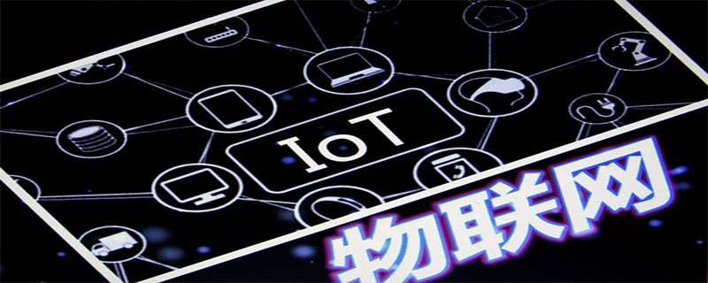 什么是IOT物联网?