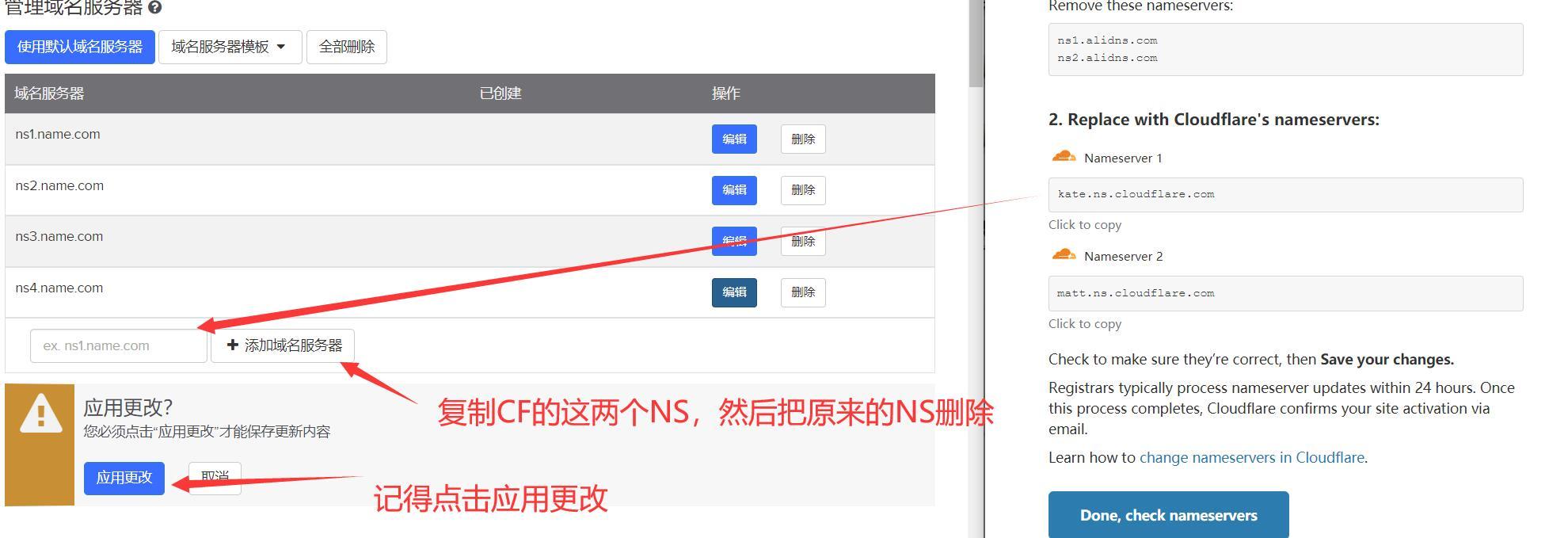 wordpress搭建和初步优化:使用 cloudflare 进行 CDN 解析  第8张
