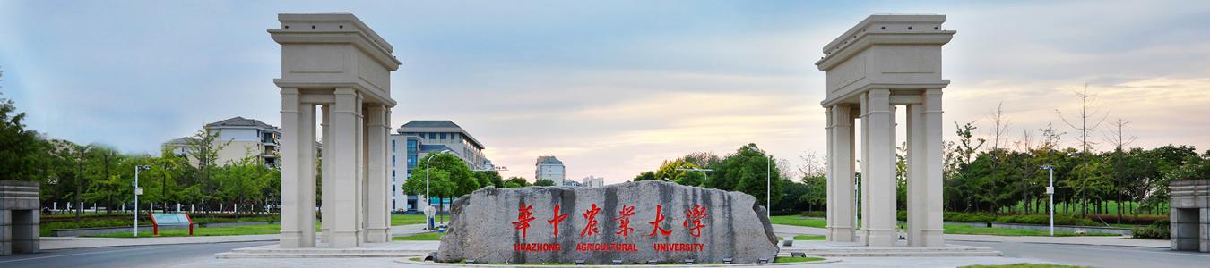 华中农业大学校门