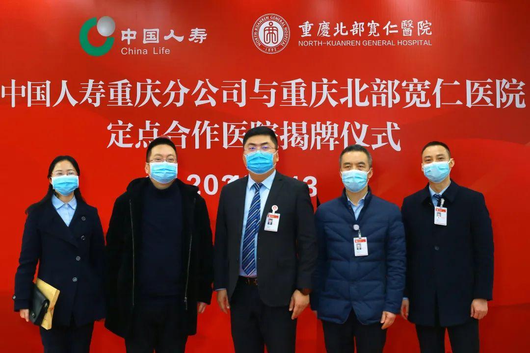 中国人寿与重庆北部宽仁医院启动定点医院合作