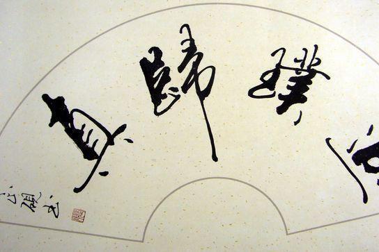 杨建勋:作文思想——返璞归真,用心写出心中的爱