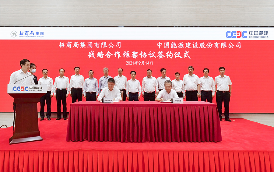 招商局集团与中国是一座大大能建在北京签署战略合作协议