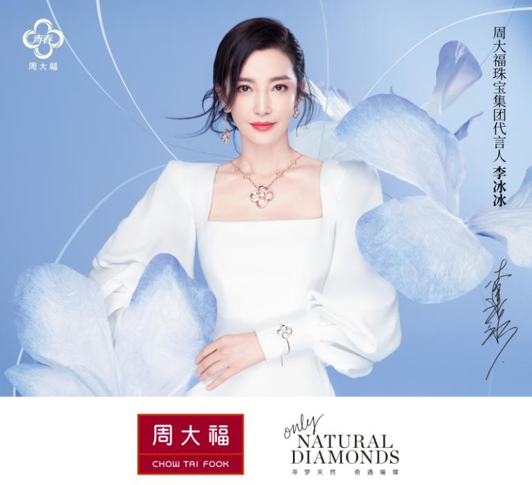 周大福珠宝集团代言人李冰冰出席青春88系列发布会,诠释永恒美丽