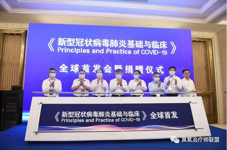 中国首部《新型冠状病毒肺炎基…