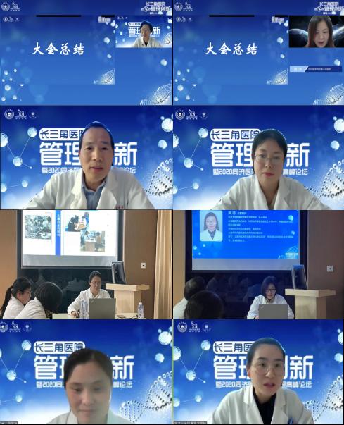 长三角医院管理创新暨 2020 同济医院药事管理高峰论坛成功举办