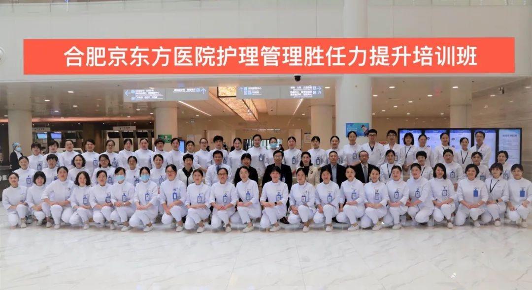 合肥京东方医院护理管理胜任力提升培训班正式启动