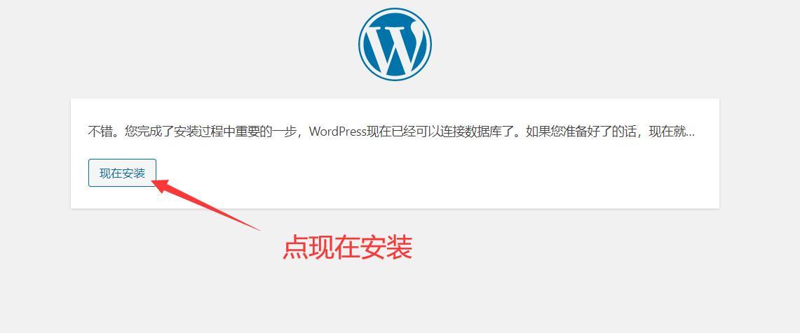 wordpress搭建和初步优化:搭建 wordpress  第12张