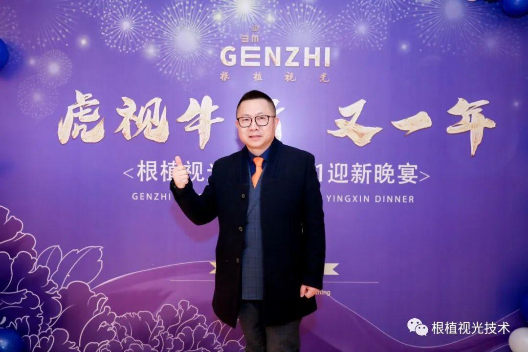 「虎视牛行又一年」根植视光控股 2021 迎新晚宴