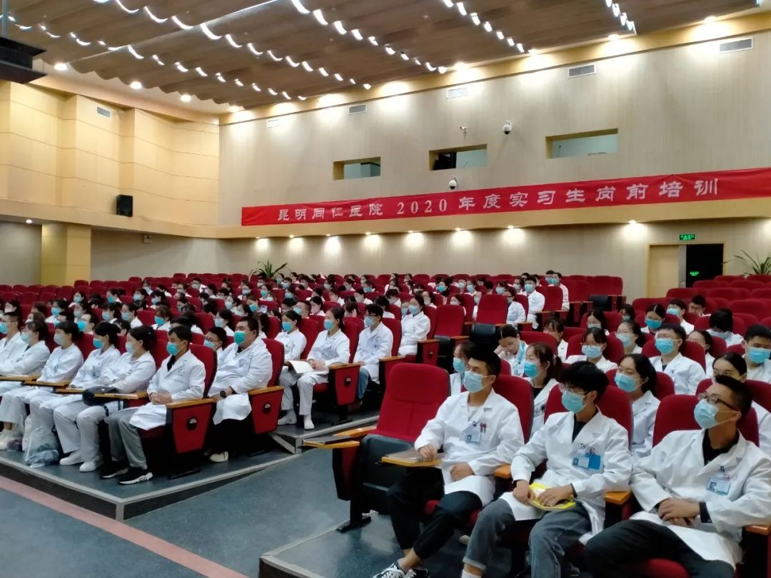 「恰同学少年 风华正茂 」昆明同仁医院开展 2020 年度实习生岗前培训