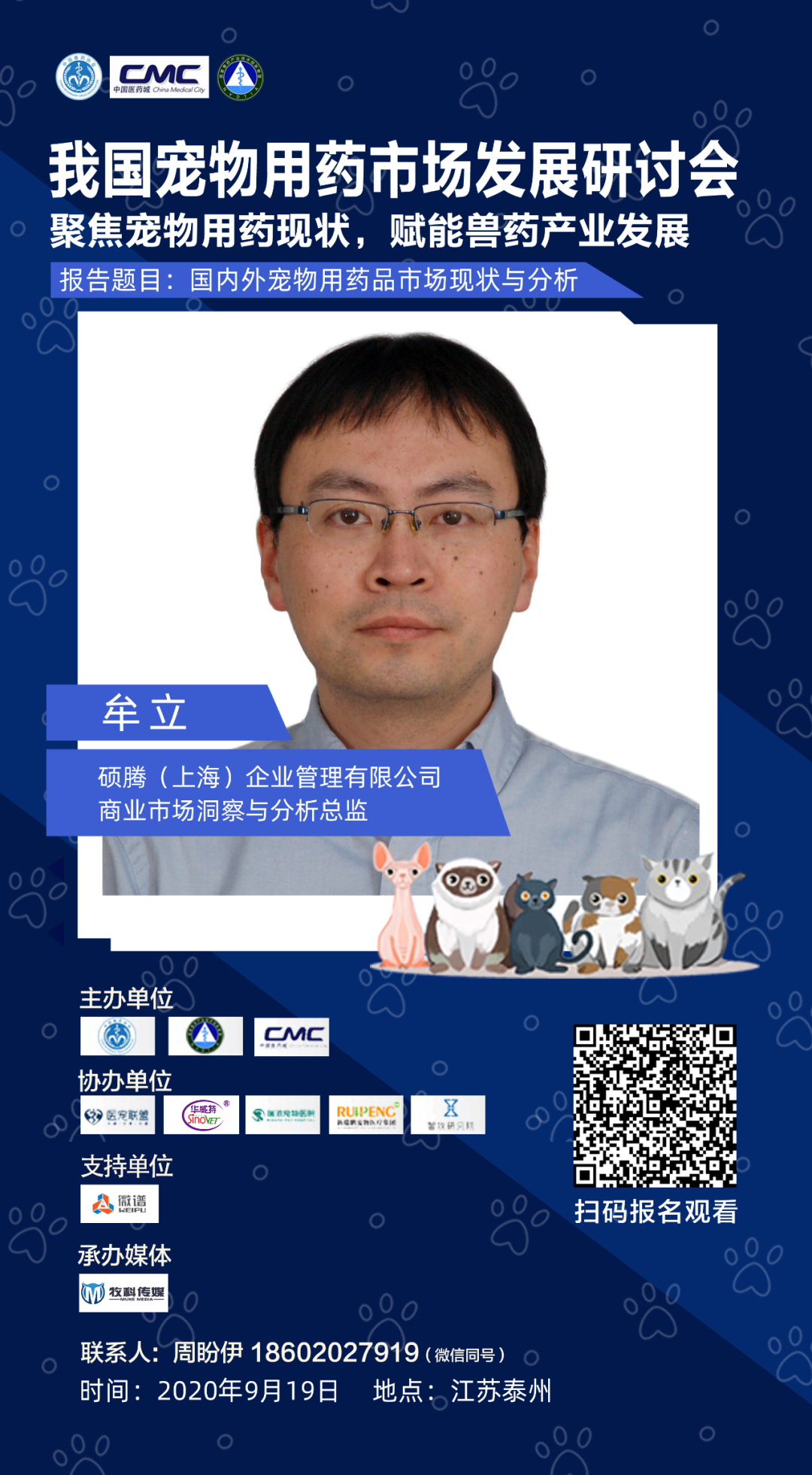 扫码报名·直播听会:我国宠物用药市场发展研讨会