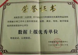 河南省直第三人民医院荣获卫健委抗菌药物临床应用监测网「数据上报优秀单位奖」