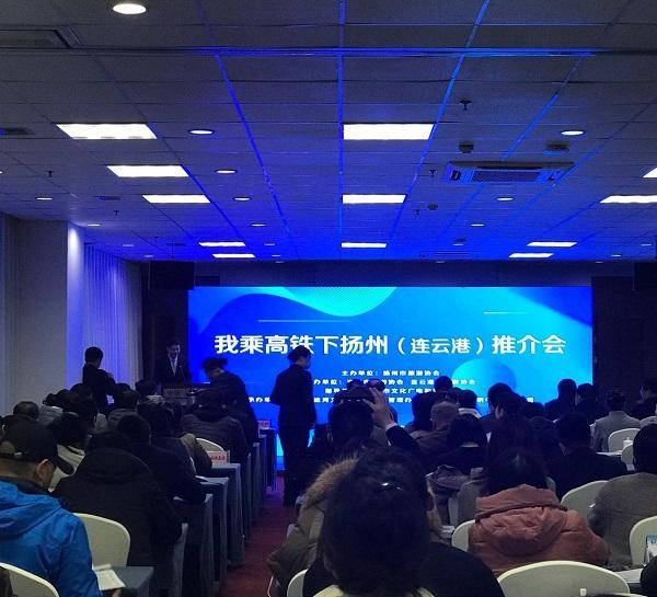 """""""我乘高铁下扬州""""旅游推介会在淮安和连云港举行"""