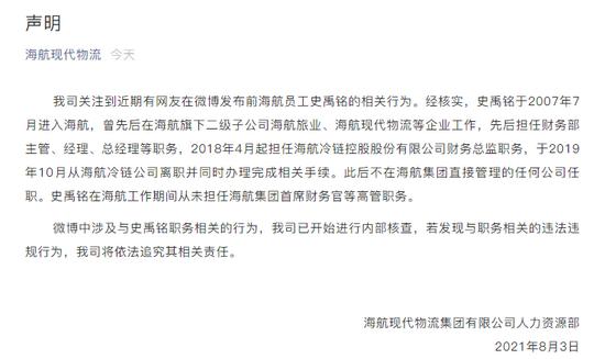 海航cfo史禹铭是谁个人资料简介 史禹铭发妻微博爆出惊人大瓜