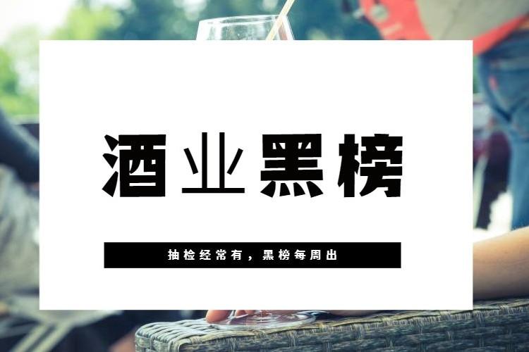 多地多批次酒类产品违规添加甜蜜素,辽宁省4批次散装白酒不合格