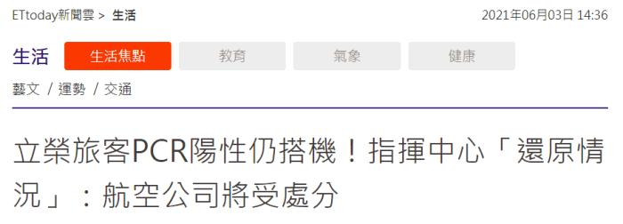 台湾旅客持阳性报告却成功搭机飞往厦门?台媒记者