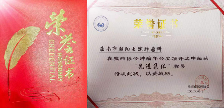 淮南朝阳医院肿瘤中心荣获「淮南市 2020 年度抗癌先进集体」