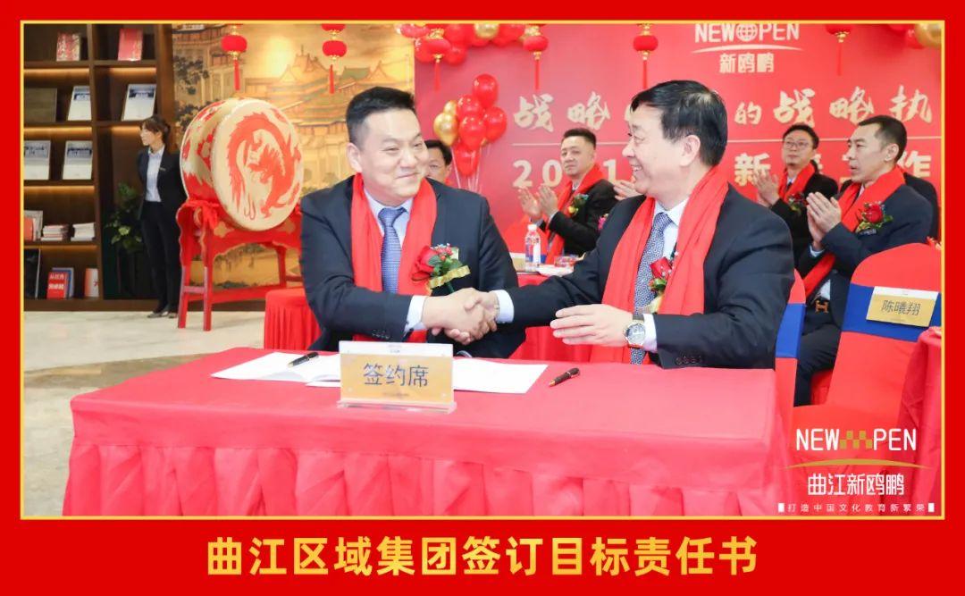 """39个新鸥鹏教育城(镇)举办2021年度""""云上""""新春团拜会"""