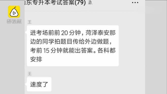 网曝山东专升本泄题,刚开考答案已传播,官方回应,已报案