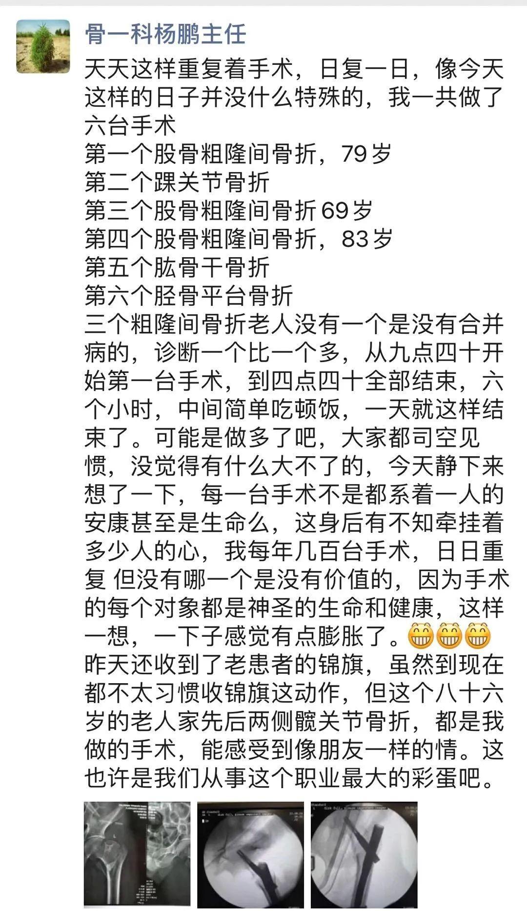「纸上谈兵」的骨科匠人——西安高新医院骨科一病区主任杨鹏