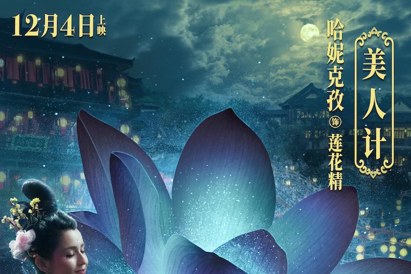 """《赤狐书生》发布角色海报 陈立农中计 李现组群妖""""骗子团伙"""""""