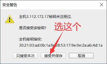 wordpress搭建和初步优化:SSH 连接服务器  第4张
