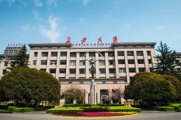 长安大学办公楼