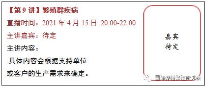 国际养猪繁殖研讨会线上系列讲座--8月20号首播预告