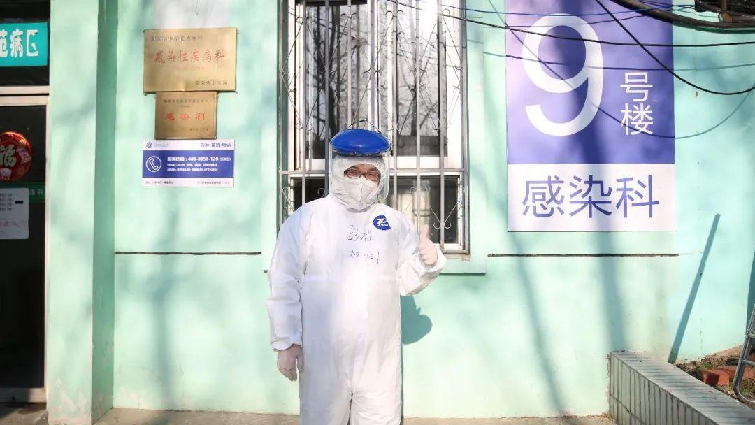 南京江北人民医院感染科彭程主任荣获「全市抗击新冠肺炎疫情先进个人」称号