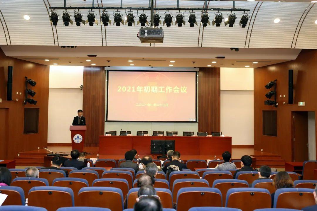 同济大学附属同济医院召开 2021 年初期工作会议