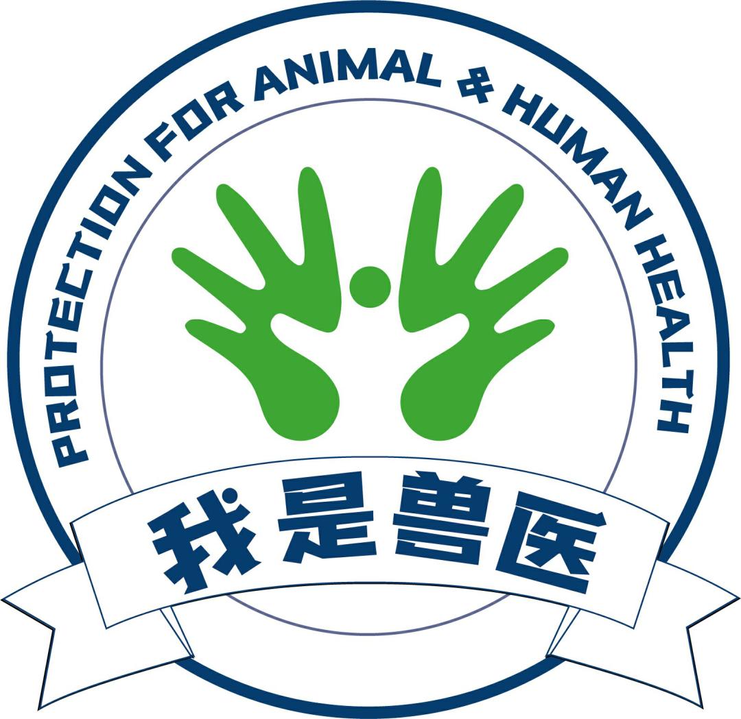 """我是兽医我自豪丨关于举办""""兆丰华杯'我是兽医'公益活动""""的通知"""