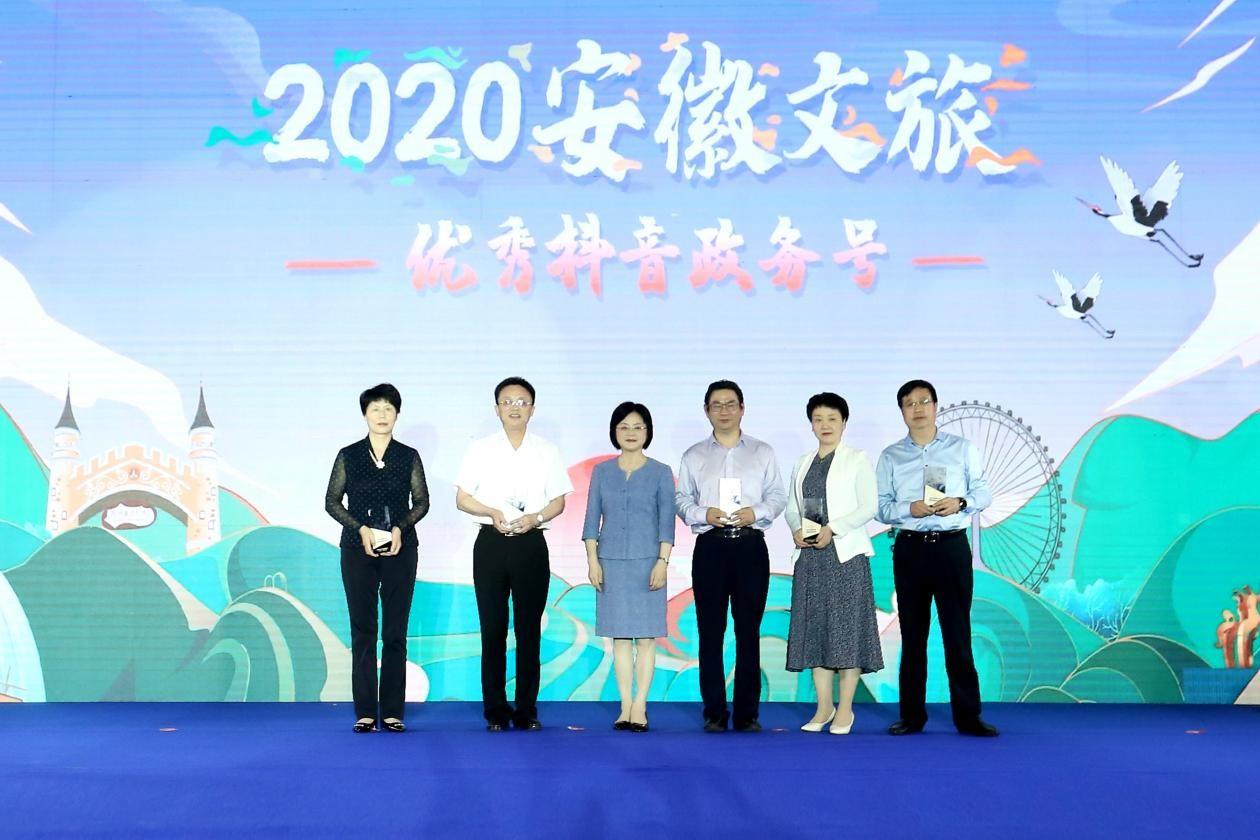 """2021(首届)""""美好安徽dou起来""""安徽文旅线上推广大会成功举办"""
