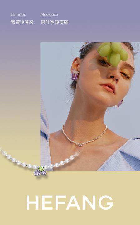 HEFANG全新水果自由系列