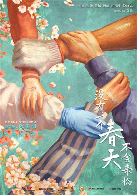 《没有一个春天不会来临》什么时候开始上映播出?已在武汉正式开机