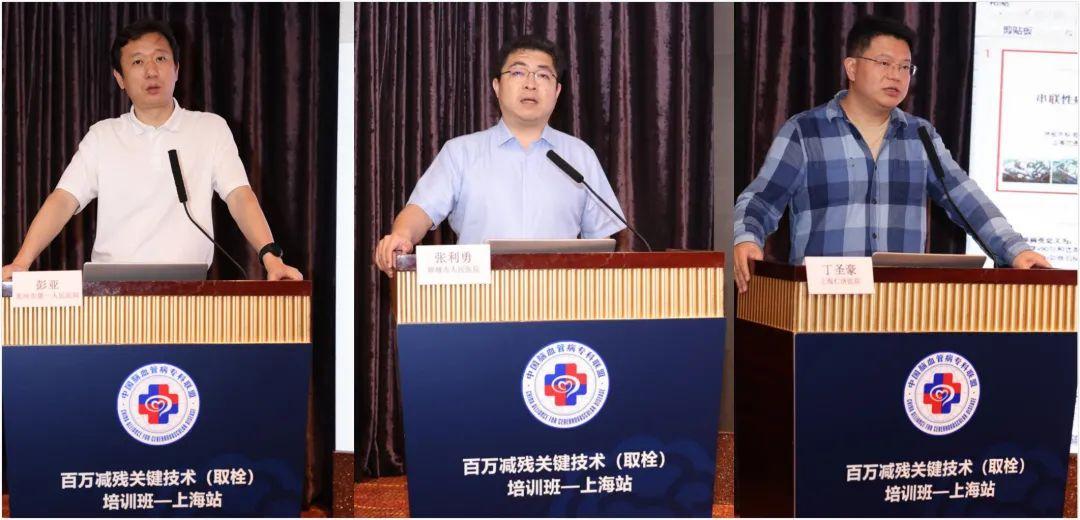 同济大学附属同济医院承办国家「百万减残关键技术(取栓)培训班-上海站」