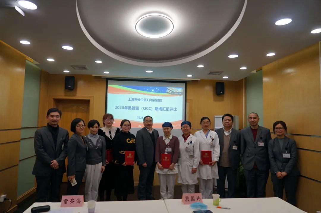 上海市长宁区妇幼保健院 2020 年度品管圈成果汇报评比成功举行