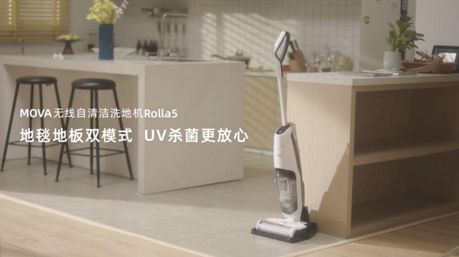 吸拖洗一步到位 MOVA洗地機輕松搞定全屋清潔