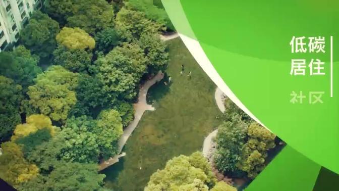 2020年 上海市黄浦区 全国节能宣传周 和全国低碳日宣传视频
