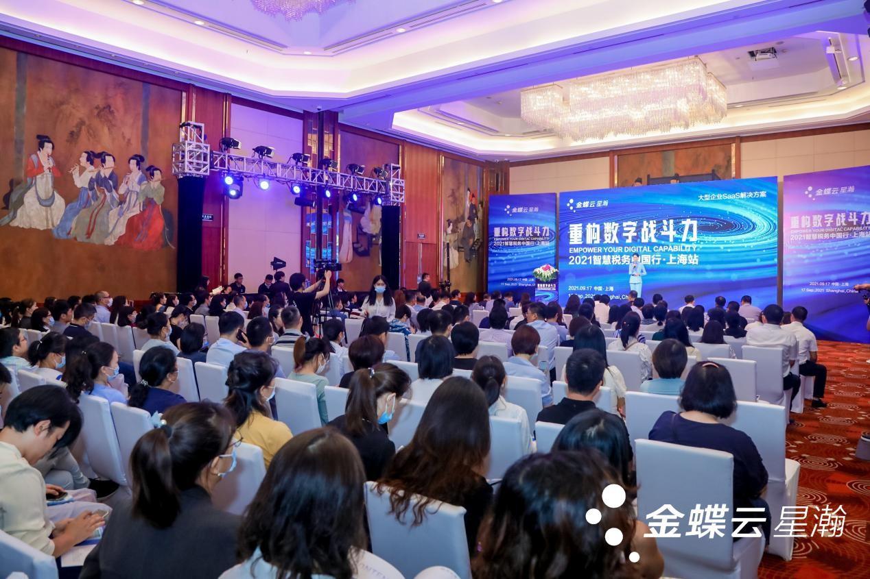 """""""重構數字戰斗力——2021智慧稅務中國行·上海站""""圓滿舉辦"""