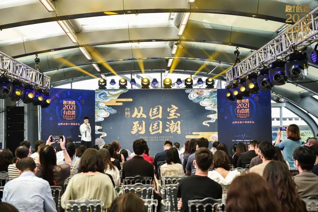 品牌动漫IP创新论坛在京举办:一场有意思的价值发现之旅